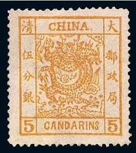大清邮票的历史渊源