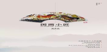 国画小匠——大池个人作品展