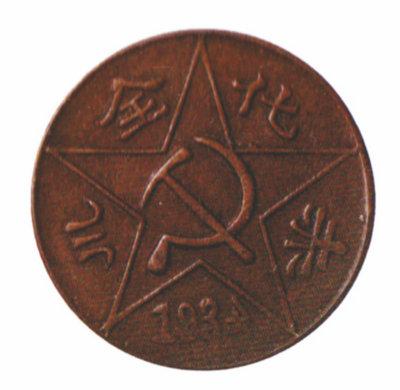 川陕省苏维埃政府发行的铜币