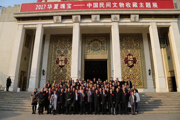 华夏瑰宝——中国民间文物收藏主题展在京举行