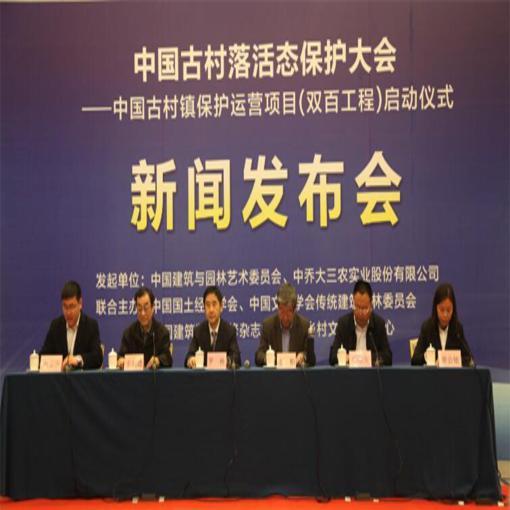 中国古村落活态保护大会新闻发布会