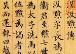 赵孟頫小楷《汉汲黯传》(部分)