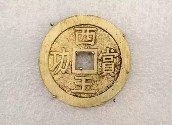 """考古发掘出的""""西王赏功""""金币-图片版权归原作者所有"""