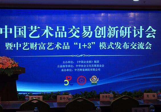 艺术品交易创新研讨会在京举办