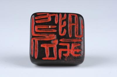 司禾府印(新疆博物馆副研究员宋敏供图)-图片版权归原作者所有