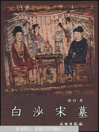 读《白沙宋墓》谈田野考古