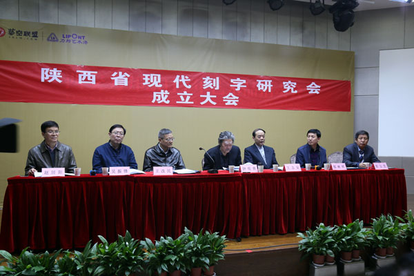 陕西省现代刻字研究会在西安正式成立