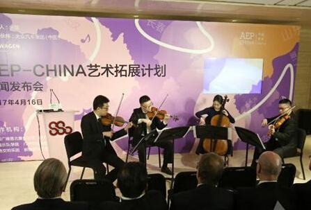 """中国艺术拓展计划启动 为青年艺术教育注""""动能"""""""