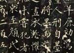 唐《安国寺寂照和尚碑》(部分)