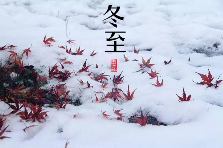 """""""冬至京城""""细品京味传承"""