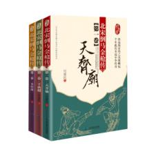 《北宋倒马金枪传》新书发布会将在京召开
