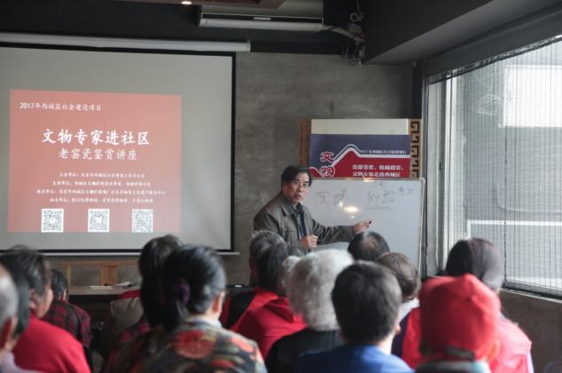 文物专家进社区——老窑瓷系列讲座活动启动