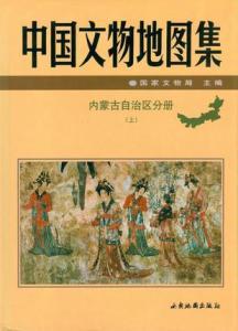《中国文物地图集》编制细则的价值和意义