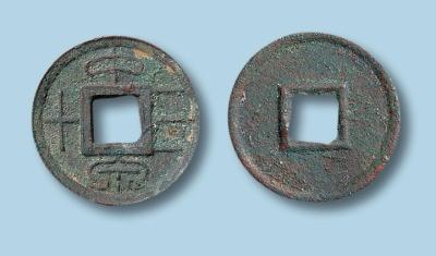 """中国古钱币""""四绝"""":新莽钱币"""