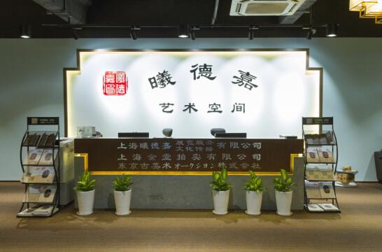 趋势定位与战略角逐_曦德嘉铸就中国艺术家辉煌之路