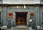 """国际博物馆日:前门""""源升号""""二锅头博物馆"""