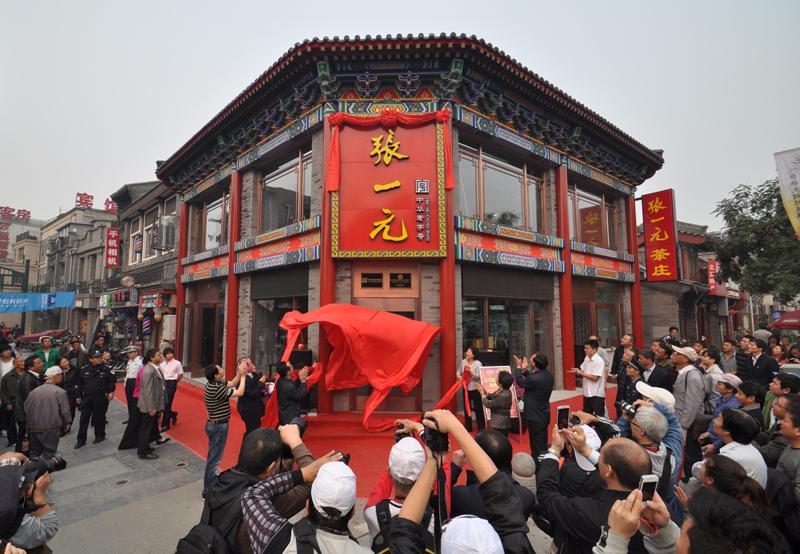 国际博物馆日:张一元大栅栏茶馆
