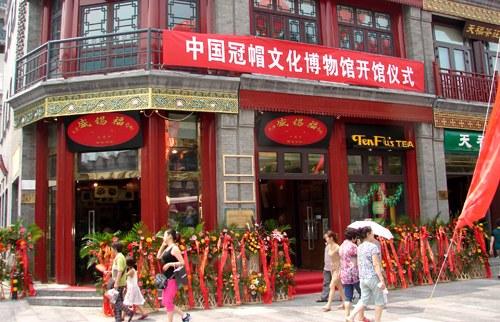 国际博物馆日:专访中国冠帽文化博物馆馆长雷军