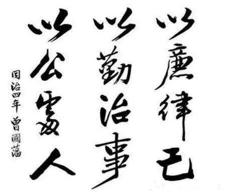 曾国藩书法作品受追捧  价格明显走强