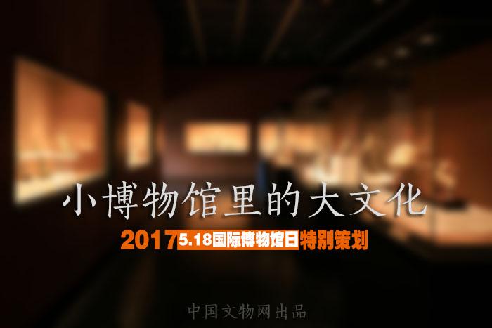 5.18国际博物馆日:讲述小博物馆里的大文化