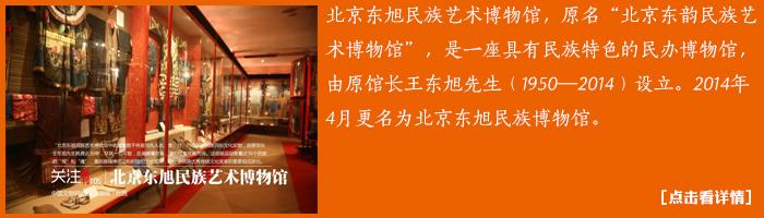 国际利来国际娱乐日:北京东旭民族艺术利来国际娱乐-图片版权归原作者所有