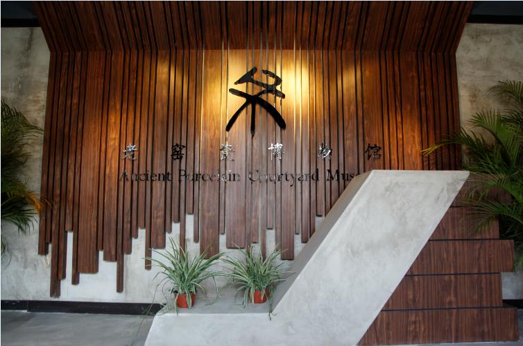 国际博物馆日:北京老窑瓷博物馆