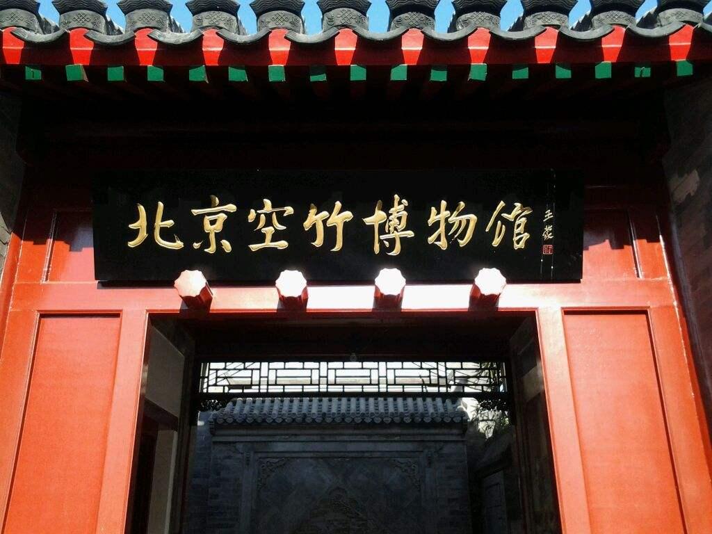 国际博物馆日:北京空竹博物馆