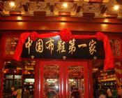 国际博物馆日:百年老号内联升楼上的博物馆