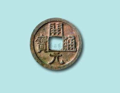 结合历史懂得工艺:鉴定古钱币要文理兼通