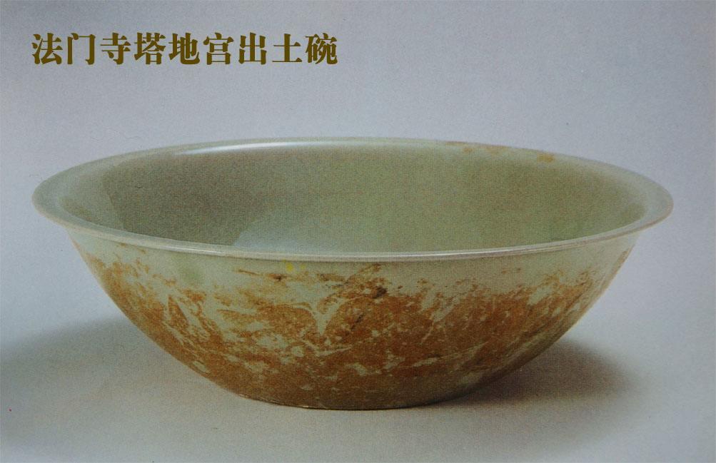 秘色重光 文物专家沈岳明进京解读秘色瓷考古大发现