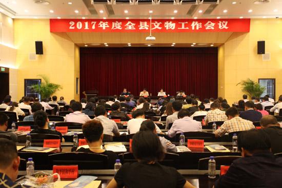 [湖州]长兴召开2017年度全县文物工作会议