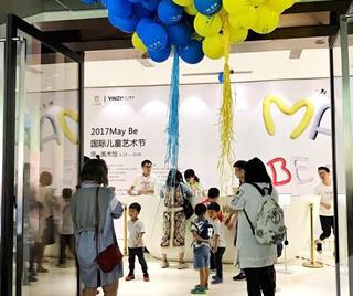 2017 Maybe国际儿童艺术节在原·美术馆开幕