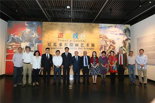 斑驳线色—厄瓜多尔绘画艺术展在江苏美术馆开幕