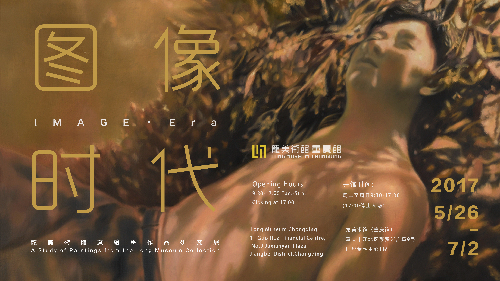 图像·时代——龙美术馆藏绘画作品研究展明日开展