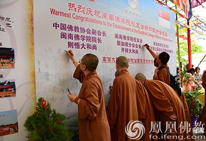 闽南佛学院校友会新加坡分会成立 竹林寺揭牌