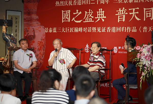 景泰蓝国大师米振雄(右二)、戴嘉林(左二)、钟连盛(左一)畅谈见证香港回归作品《普天同庆》-图片版权归原作者所有