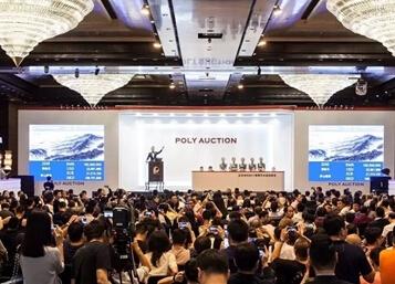 北京保利2017春拍逾24亿元收官