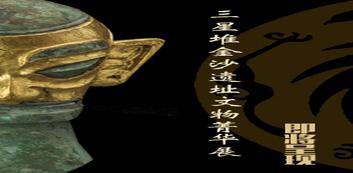 太阳的传说——三星堆、金沙遗址出土文物菁华展