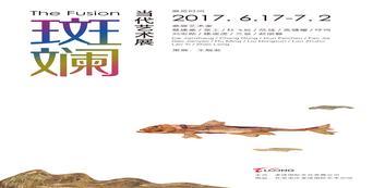 斑斓——当代艺术展
