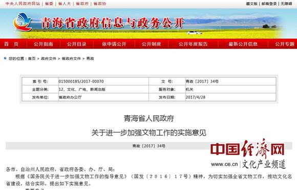 青海省人民政府关于进一步加强文物工作的实施意见