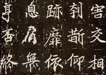 颜师古楷书《大唐黄帝等慈寺之碑》(局部)