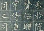 欧阳询·初榻皇甫君碑(局部)