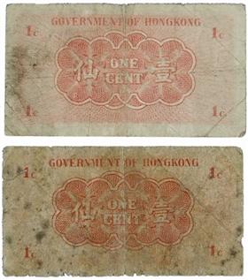 香港老壹分纸币佚事