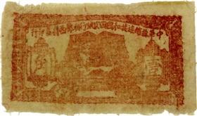 红色货币见证苏区金融沧桑