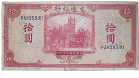 """交通银行加盖""""寿光裕民银行""""版抗战券钞"""