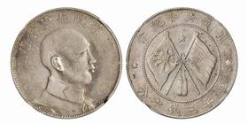 """唐继尧""""拥护共和纪念""""银币诞生的历史背景"""