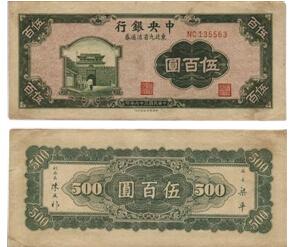 民国时期中央银行东北九省流通券