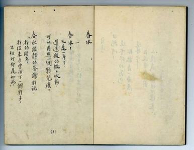 冰心《春水》完整手稿时隔95年在日本被发现