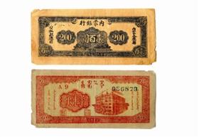 纸币见证内蒙古自治区成立