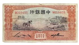被海盗抢劫的钞票